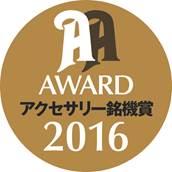 AA Award 2016